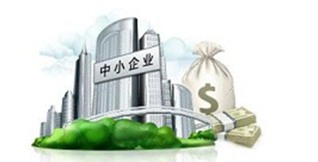 千亿国际平台入池中小微企业信贷风险补偿基金池