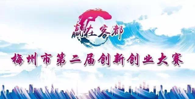 千亿国际平台获梅州市第二届创新创业大赛创新奖!